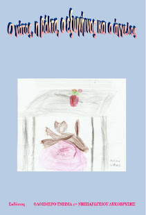 Το πρώτο ηλεκτρονικό μας βιβλίο