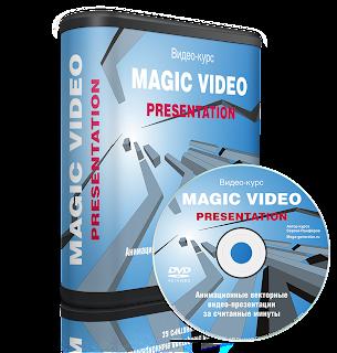 """Как сделать рисованную видео презентацию с помощью видеокурса """"MAGIC VIDEO PRESENTATION"""""""