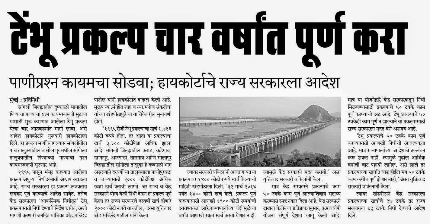 मुंबई उच्च न्यायालयाचा आदेश ४ वर्षात टेंभू योजना पूर्ण करा… एप्रिल २०१३