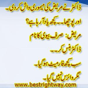 Funny Urdu Jokes  Facebook