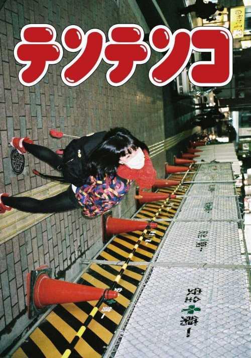 [Album] テンテンコ – Piece of Dream〜半端な夢の一欠片〜TENTENKO ZINE (2015.03.20/MP3/RAR)