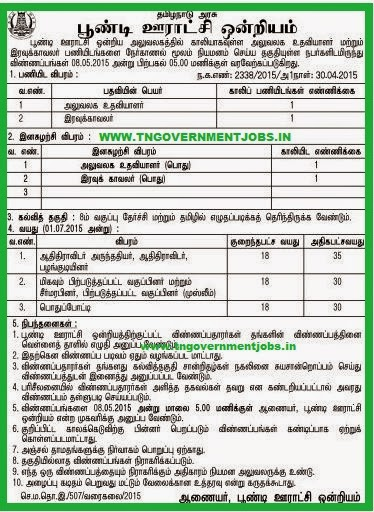 Poondi Panchayat Union Recruitments (www.tngovernmentjobs.in)