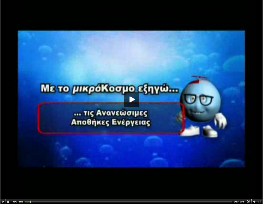 http://ebooks.edu.gr/modules/ebook/show.php/DSGL101/560/3669,15928/extras/Videos/kef1_ananeosimesapothikesenergeias.flv
