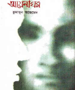 brihonnola by humayun ahmed pdf download