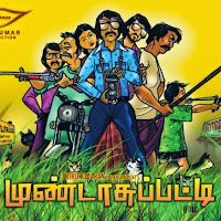Mundasupatti GooD Quality