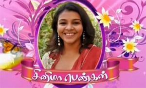 Actress Saranya – Sengidhiye Cinema Pengal