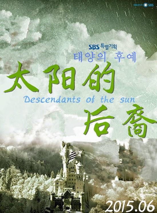 《太陽的後裔》金恩淑編劇新作 2015年韓劇