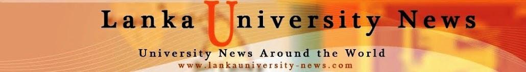 Sri Lanka University & Campus School Education News - ශ්රී ලංකා විශ්ව විද්යාල පුවත්