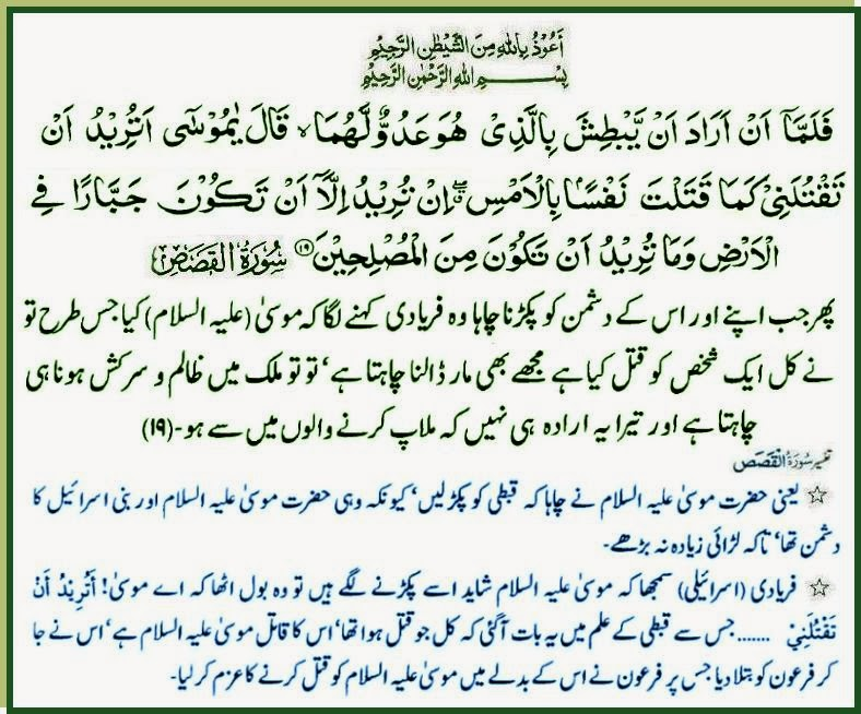 Daily Aayat, daily hadith, Daily Quran, Daily Quran And Hadith, Islamic   Content, islam, Islam and Secularism, Islam Besr Way,
