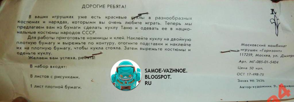 Игра художник Л. Кириенко. Московский комбинат игрушек Горизонт