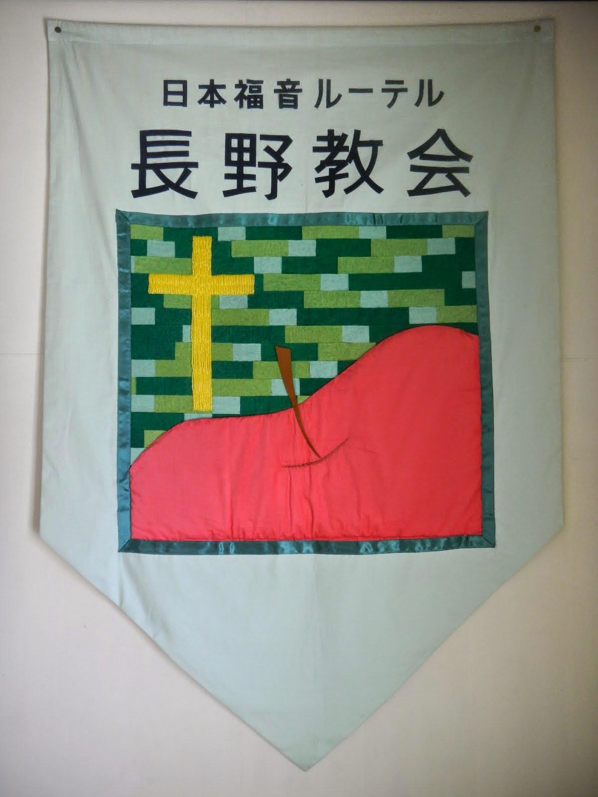 長野教会バナー