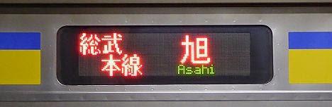 総武本線 旭 209系