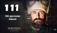 Великолепный век 111 серия на русском языке смотреть онлайн