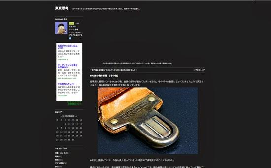BREEの鞄を修理:東京思考:So-net blog