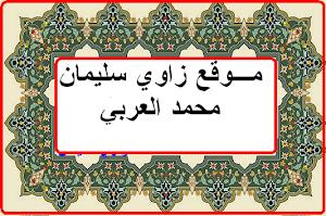 موقع زاوي سليمان محمد العربي