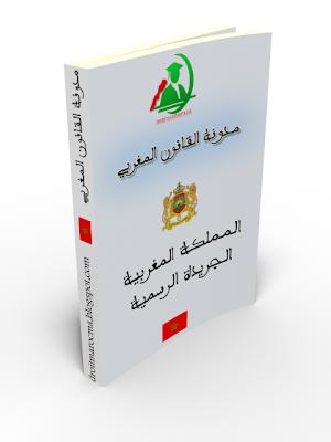 قانون الغاء محاكم الجماعات والمقاطعات Jarida+rasmia