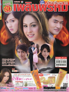 Lửa Hận - Fire Of Destiny 2011