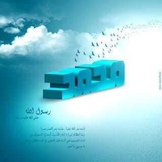 صور خلفيات محمد رسول الله - بطاقات بمناسبة المولد النبوى للتهنئة