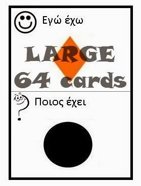 64 κάρτες