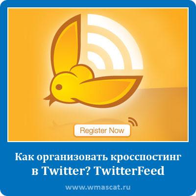 Как организовать кросспостинг в Twitter? TwitterFeed
