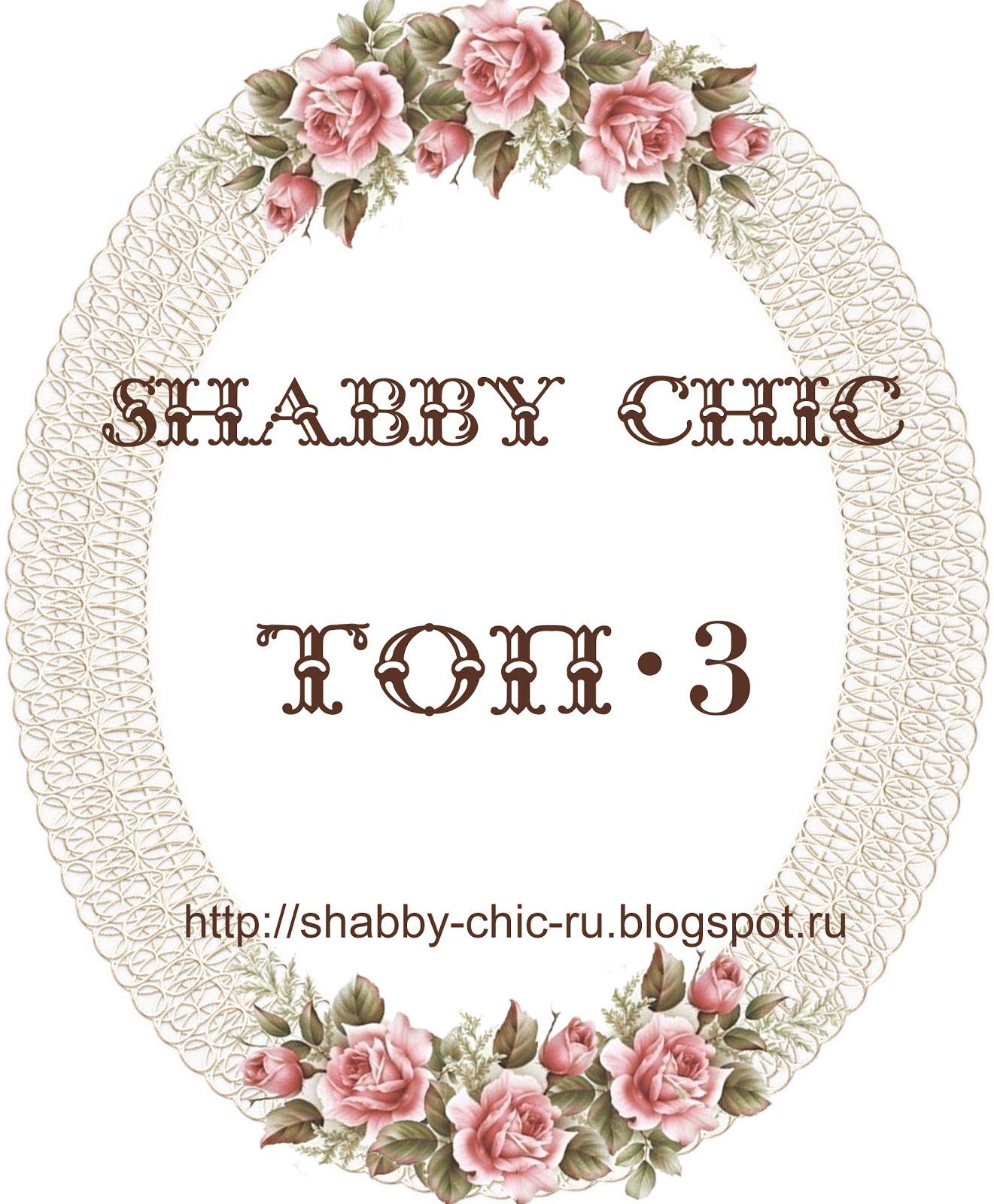 ТОП-3 в блоге SHABBY CHIC