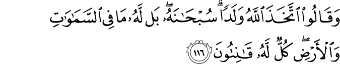 Surat Al-Baqarah Ayat 116