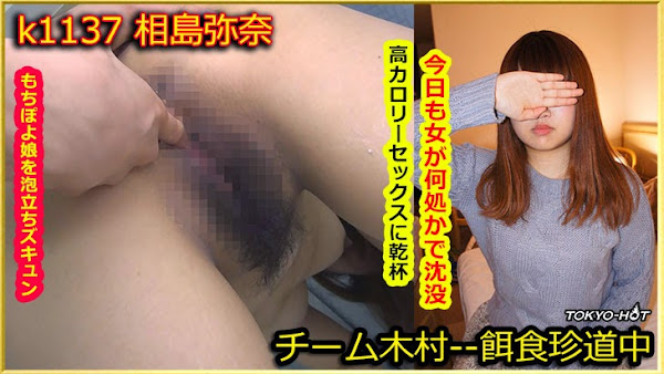 UNCENSORED Tokyo Hot k1137 餌食牝 相島弥奈 Yona Aijima, AV uncensored