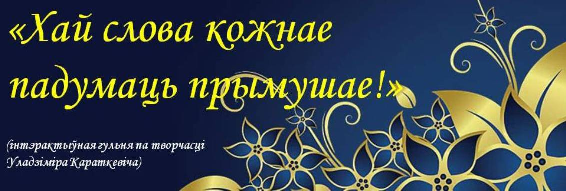 Караткевіч