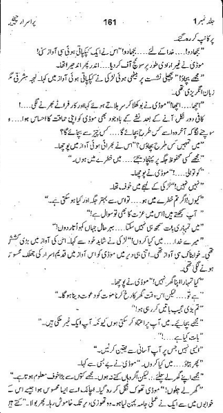 pur israr cheekhain pdf Urdu novel by Ibne Safi