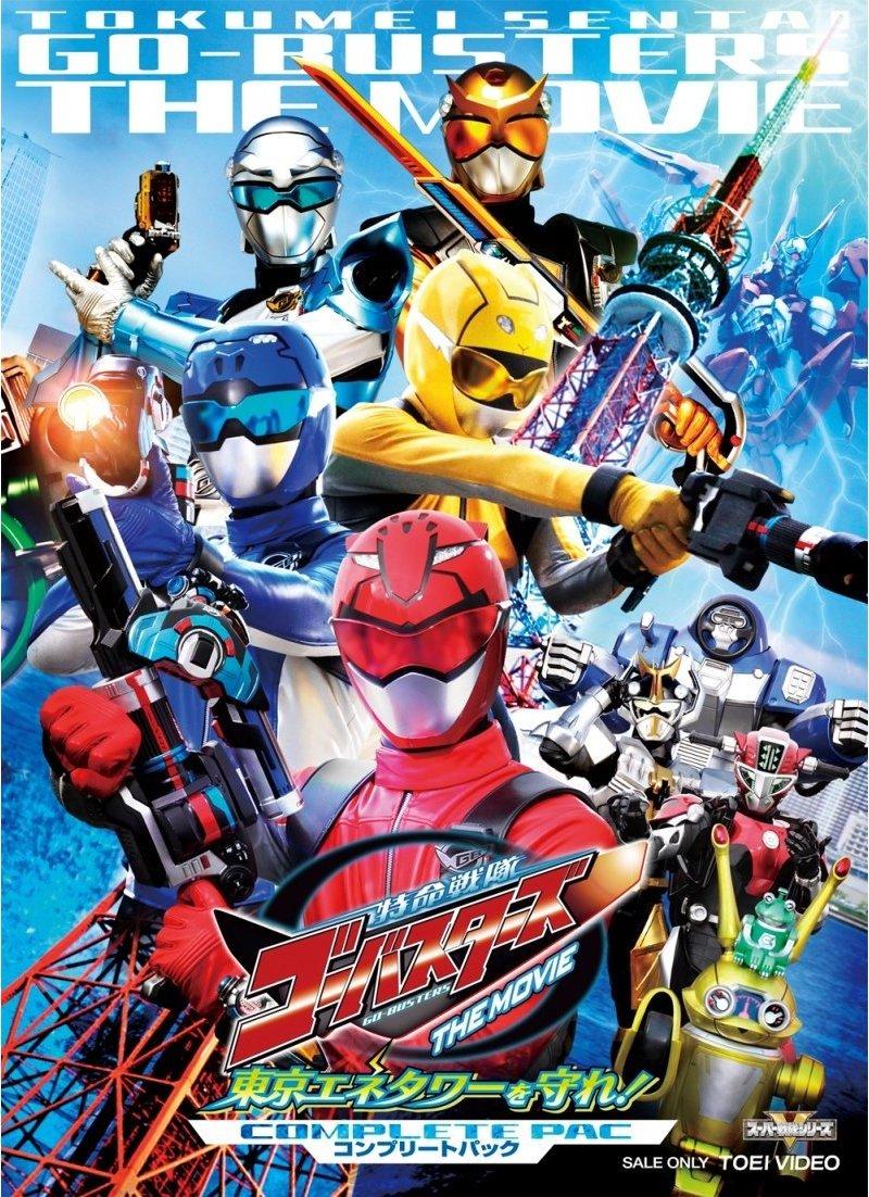 Tokumei Sentai Go-busters The Movie: Bảo Vệ Tokyo Enetower