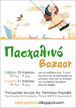 Πασχαλινό Bazaar 20 και 21 Απριλίου από το xeblogarisma