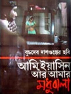 Ami, Yasin Ar Amar Madhubala movie