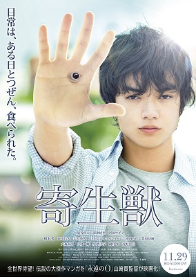 Parasyte Part 1 (2014) Subtitle Language English Mp4