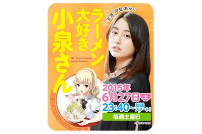 【2015夏季日劇】 愛吃拉麵的小泉同學 線上看
