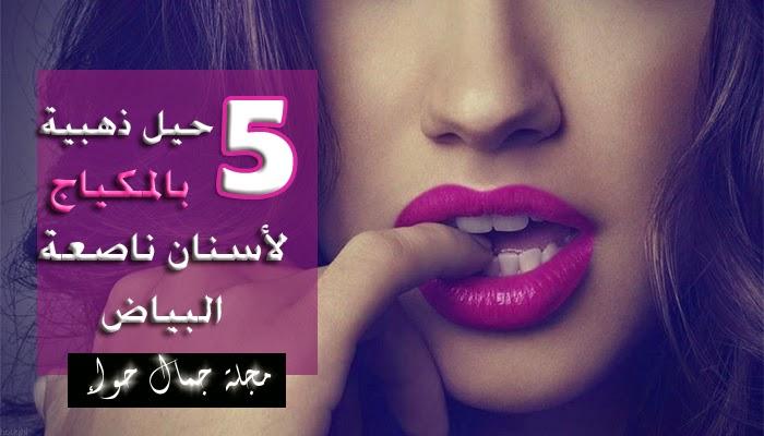 5 حيل ذهبية بالمكياج لأسنان ناصعة البياض