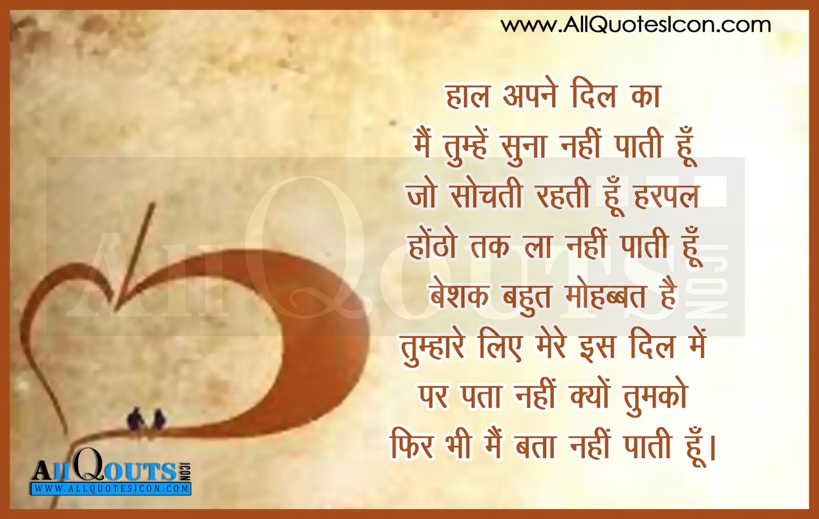 Beatiful Love Feelings in Hindi | www.AllQuotesIcon.com ...