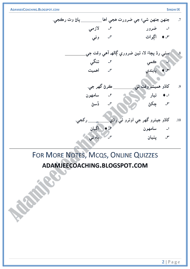 khana-pakana-multiple-choice-questions-sindhi-notes-for-class-9th