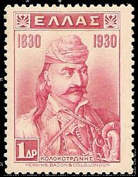 Θεόδωρος Κολοκοτρώνης (3 Απριλίου 1770 -4 Φεβρουαρίου 1843)