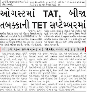 TAT - Teachers Aptitude Test: TAT, TET Exam Schedules (Date) Details