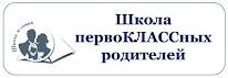 Школа первоКЛАССных родителей (виртуальное собрание)