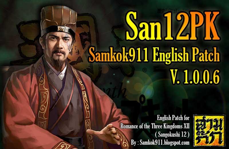 San12PK Samkok911 English Patch V.1.0.0.6