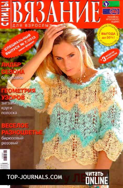Журналы по вязанию 10 2013 онлайн