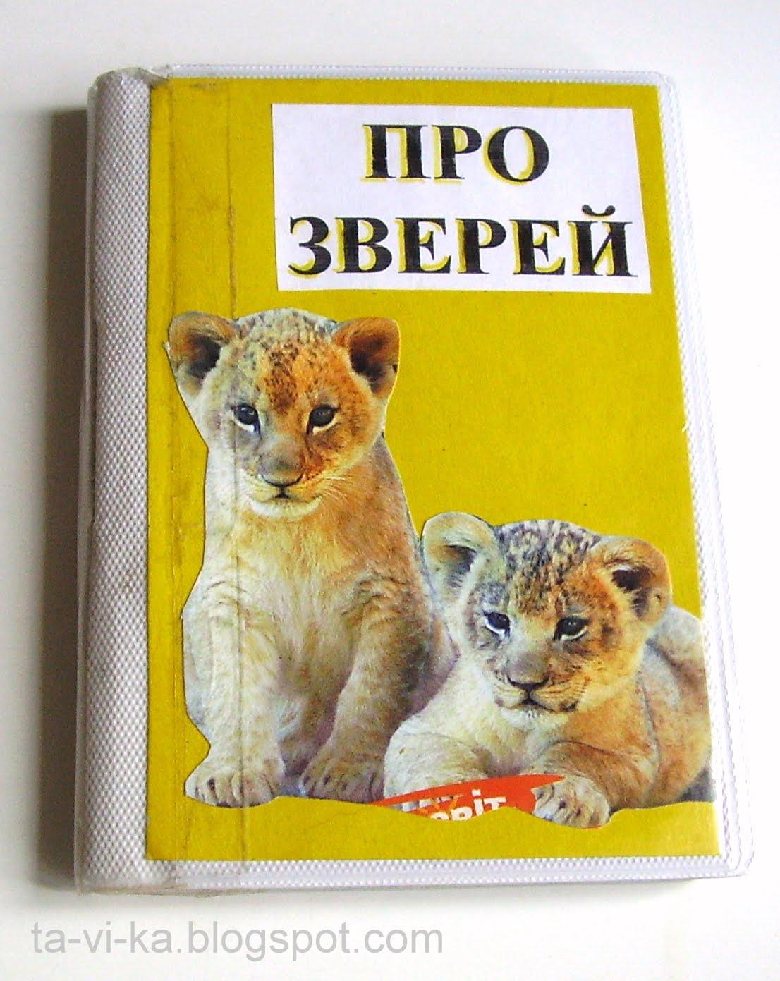 Как сделать книгу о животных