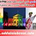 Facebook Celebrate Pride கொண்டாடும் நம் முஸ்லிம்  சமூகமே..!! இதனை கொஞ்சம் கட்டாயம் வாசிக்கவும்