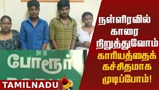 Fraud gang caught by police in chennai