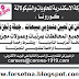 وظائف خالية اهرام الجمعة 4/19 الجزء الثانى
