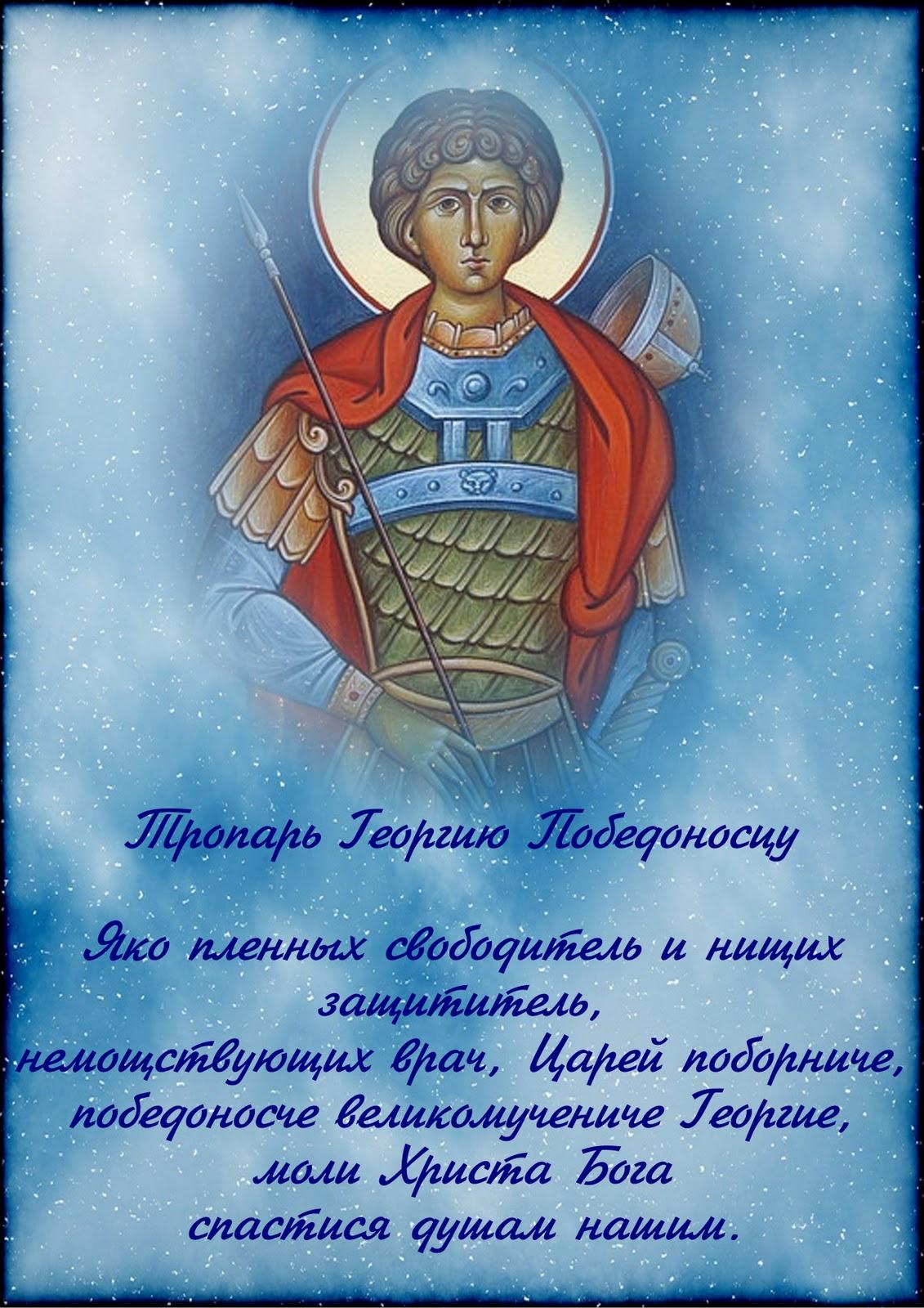 Поздравления с днем святых именины