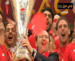 شاهد لحظة تتويج اشبيلية الاسبانى ببطولة الدوري الاوروبي 2015 للمرة الرابعة في تاريخه