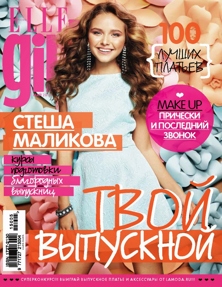 Model @ Stesha Malikova - Elle Girl Russia, May 2015