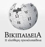 Η λειψανοθήκη υποστηρίζει τη Βικιπαίδεια